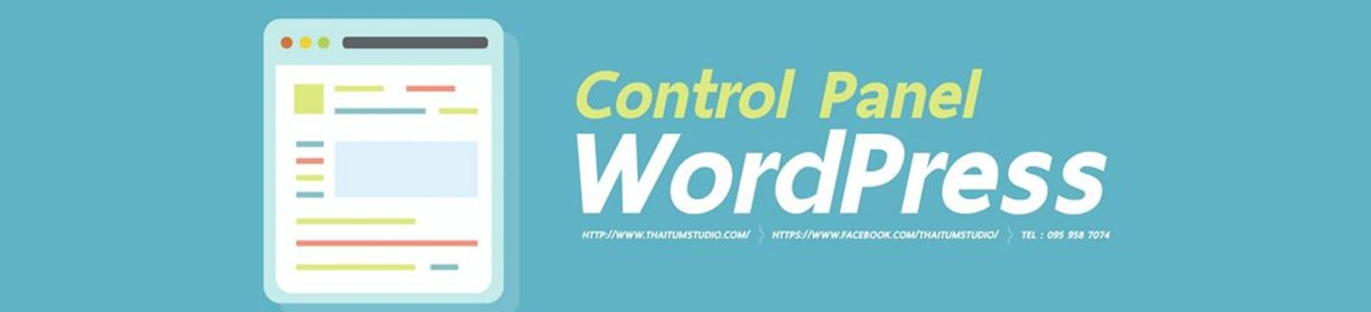 รับทำเว็บไซต์ รับออกแบบเว็บไซต์ โลโก้ รับดูแลเพจ wordpress by Thaitumstudio