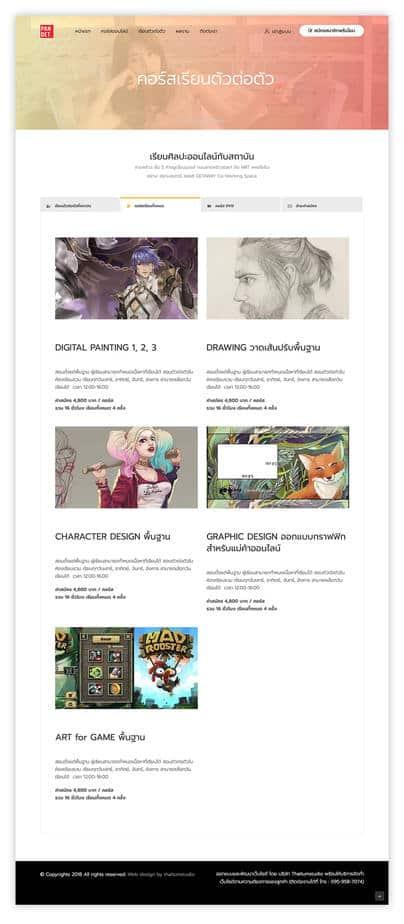 ออกแบบเว็บไซต์และจัดทำเว็บไซต์เรียนศิลปะออนไลน์