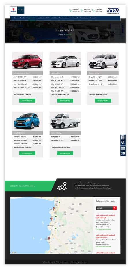 ออกแบบเว็บไซต์โชว์รูมรถยนต์